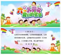 儿童节节目手卡设计