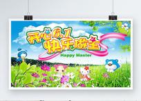 儿童节节日海报