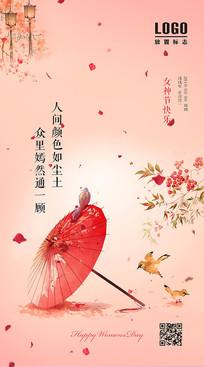 妇女节创意节日海报