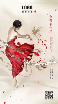 妇女节舞蹈人物海报