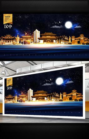 汉中旅游海报设计
