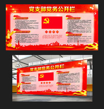 红色大气党务公开栏党建展板
