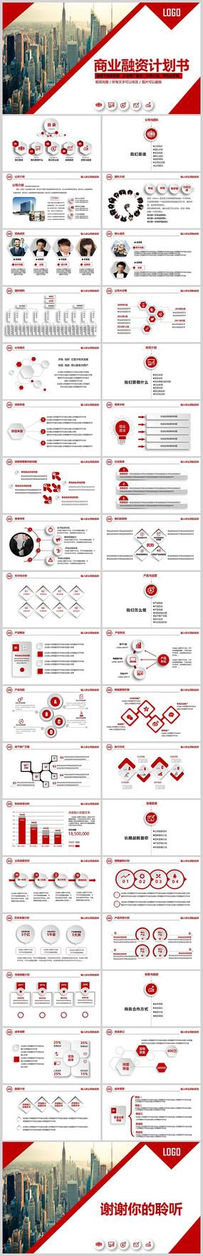 红色商业创业融资计划书PPT