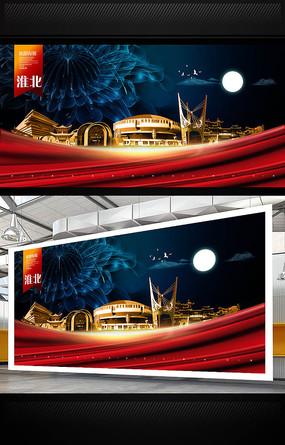 淮北地标宣传海报设计