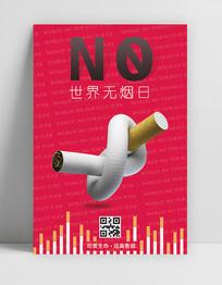 简洁大气公益吸烟有害健康海报