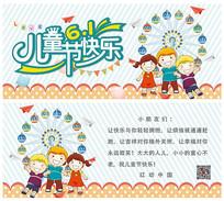 简洁六一儿童节快乐贺卡