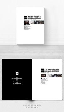简约黑色企业宣传册封面设计