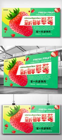 简约小清新水果展板设计