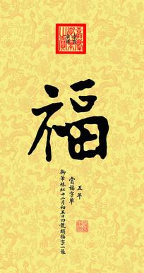 嘉庆御笔福字装饰画