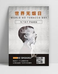 戒烟二手烟儿童健康海报