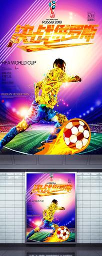 决战俄罗斯2018世界杯海报