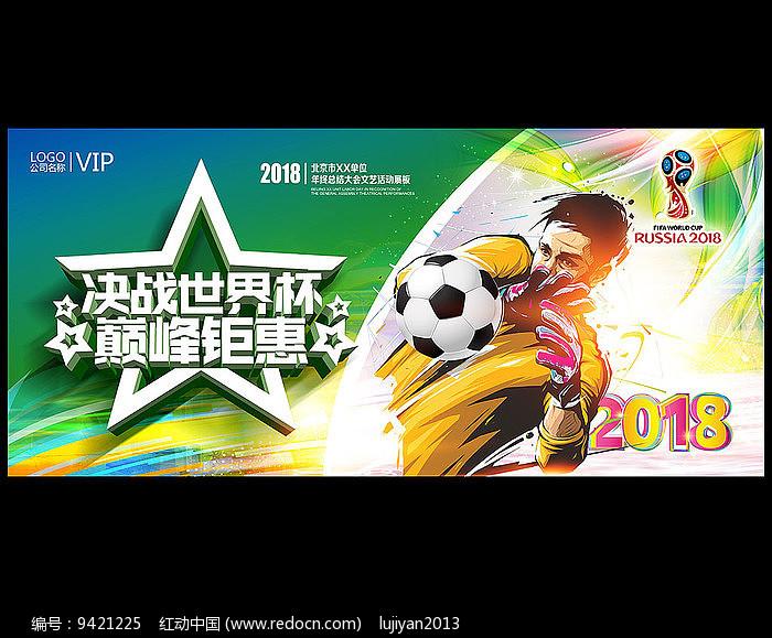 决战世界杯促销海报设计图片