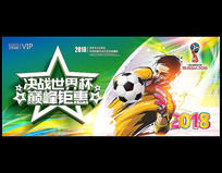 决战世界杯促销海报设计