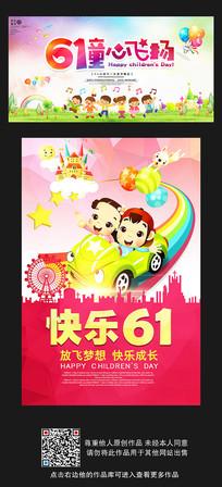 卡通61儿童节海报背景