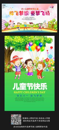 卡通大气61儿童节活动海报
