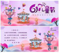 卡通大气欢乐六一儿童节贺卡