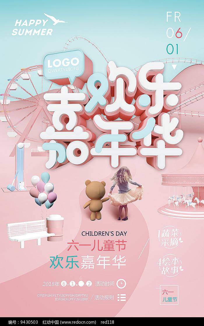 可爱欢乐嘉年华海报模版图片
