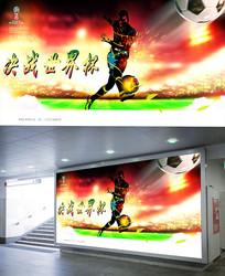 炫酷世界杯足球海报