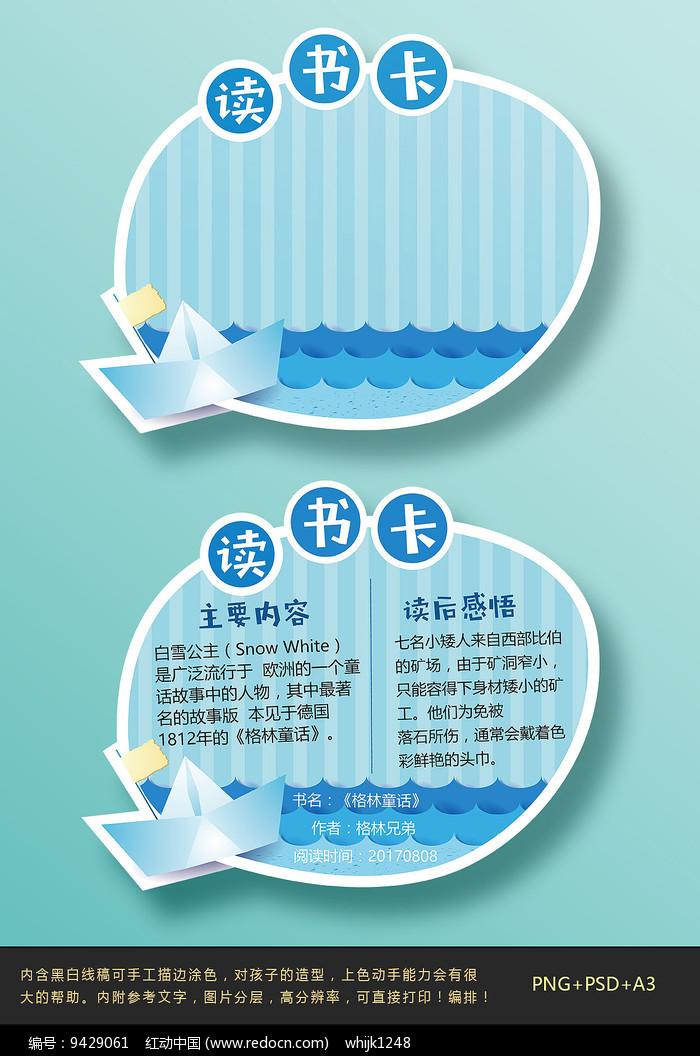 蓝色海浪可爱通用读书卡