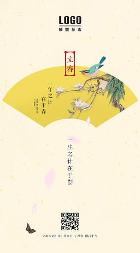 立春24节气中式海报