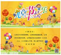 六一儿童节快乐黄色贺卡