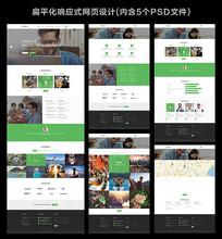 绿色扁平化企业网站公司网站