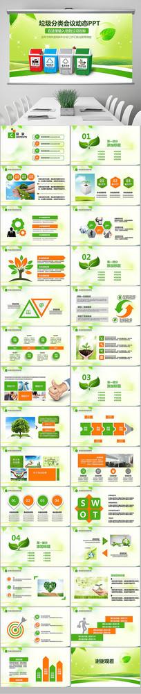 绿色城市环境低碳环保局PPT