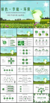 绿色环保自然环境节能PPT