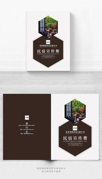 民宿宣传册封面设计