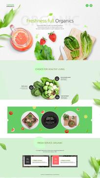 农产品网页