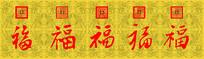 清五帝御书五福图装饰画