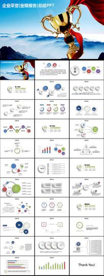 企业计划PPT