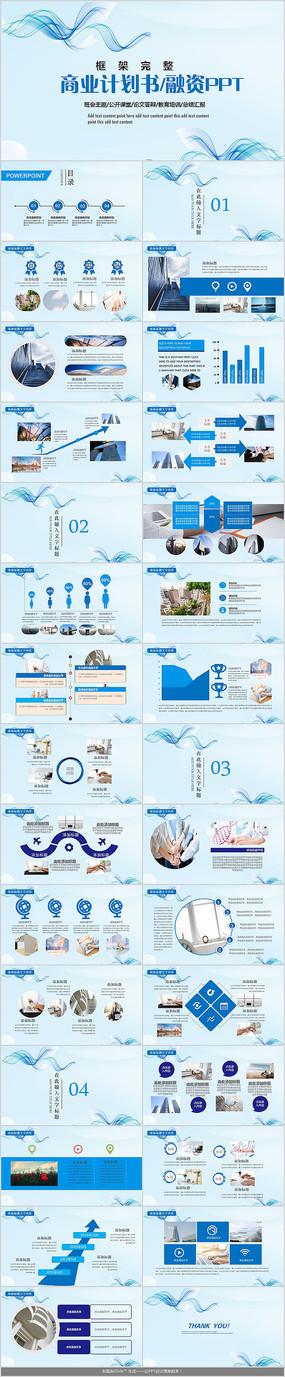 商业计划书融资PPT模板