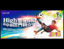 世界杯惠享618促销海报设计