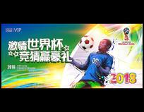 世界杯竞猜促销海报设计