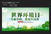 世界环境日展板设计