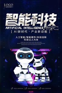 时尚大气智能科技海报