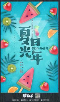 时尚夏日光年海报