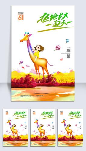 手绘儿童节插画童趣童真海报