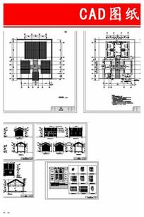 四合院建施设计图