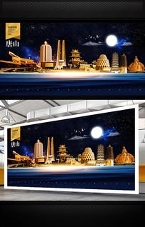 唐山旅游地标海报