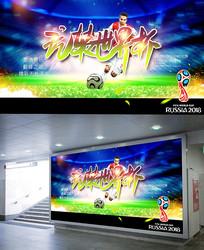 玩转世界杯足球海报