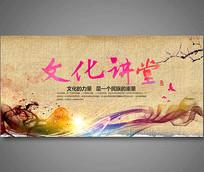 文化讲堂中国风背景
