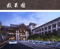 现代中式度假酒店建筑景观 JPG