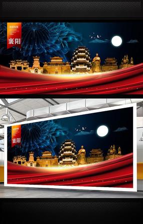 襄阳旅游地标宣传海报设计