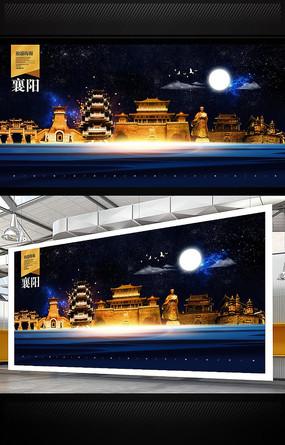 襄阳旅游宣传海报