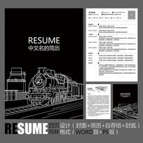 线条火车高铁地铁铁路求职简历