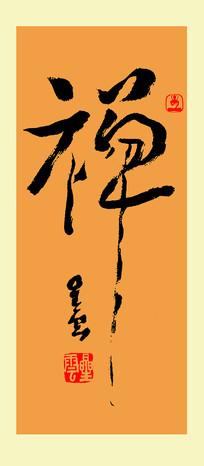 星云大师书法禅字装饰画