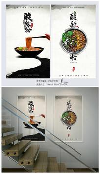 中国风美味爽口酸辣粉海报