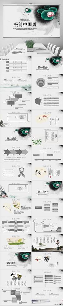 中国风信息化教学PPT模板